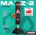 กระสอบทรายตั้งพื้นรุ่น MAXZ-2