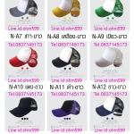 สีหมวกของทางร้าน