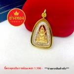 จี้พระพุทธชินราช (กรอบเพชร) สูง 3 ซม.