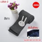 LG54-2 เลกกิ้งเด็กขายาว สีเทา ลายกระต่าย บุกำมะหยี่หนา(ลองจอน)