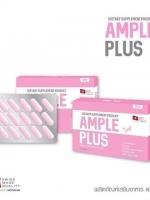 แอมเพิล พลัส (Ample Plus วิตามินผิวขาว ต้านแดด) โฉมใหม่