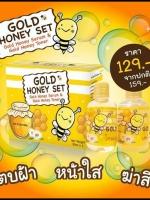 โกล ฮันนี่ เซต Gold Honey Set ตบฝ้า หน้าใส ฆ่าสิว