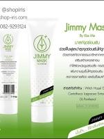 จิมมี่มาส์ก (มาส์กจุดซ่อนเร้น Jimmy mask by kiss me)