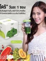 มิโดริ เฮลท์ตี้ กรีน ดีท็อกซ์ (Midori Healthy Greens)