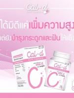แคล-ดี แคลเซียมเพิ่มความสูง (Cal-D Soft Capsule)