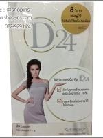 ดี ทเวนตี้ โฟร์ D24 ผลิตภัณฑ์เสริมอาหารลดน้ำหนัก ญาญ่าหญิง (สูตรมาตราฐาน)