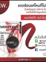 กันแดด C- kiss เชอร์รี่ คิส ซันสกรีน Cherry Kiss Sunscreen แพ็คเกจใหม่