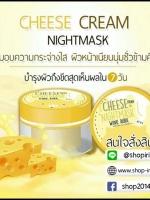 มาร์คหมูชีส Cheese Cream Night Mask