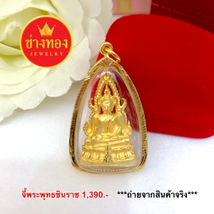 จี้พระพุทธชินราช (กรอบทอง) สูง 5 ซม.