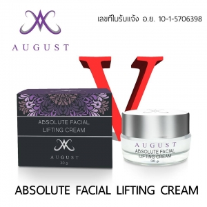 ครีมหน้าเรียว AUGUST (V-SHAPE) ABSOLUTE FACIAL LIFTING CREAM (30g.)