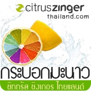 Citrus Zinger THAILAND