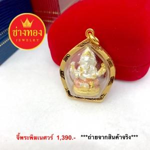 จี้พระพิฆเนศวร์ 2 กษัตริย์ (กรอบทอง) สูง 3.5 ซม.
