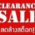 ลดราคาล้างสต้อค Clearance Sale