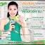 คายะ คลอโรฟิลล์ กรีนที ดีท็อกซ์ KAYA Chlorophyllin Green Tea thumbnail 4