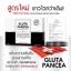กลูต้าแพนเซีย (Gluta Pancea) PANCEA L-Glutathione 15,000 mg.