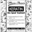 Keratin เคราตินหมักผม thumbnail 3