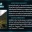 Biotherm Life Plankton Essence 125 ml. thumbnail 6