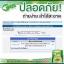 คายะ คลอโรฟิลล์ กรีนที ดีท็อกซ์ KAYA Chlorophyllin Green Tea thumbnail 11