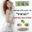 ผลิตภัณฑ์อาหารเสริมลดน้ำหนัก ราจาน่า (Rajana)