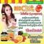 วิตามินซี BIO C Gel Plus 1,500 mg. thumbnail 5