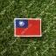 อาร์มปักธงไต้หวัน