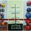 ขาย ชั้นวาง Medicine Balls Rack thumbnail 6