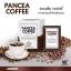 แพนเซีย คอฟฟี่ กาแฟลดน้ำหนัก (PANCEA COFFEE)