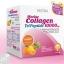 Vistra Marine Collagen TriPeptide 10000 mg. รสส้ม+สัปปะรด 1 กล่อง - Marine Collagen Tripeptide 10000 mg plus L-Ariginine and Glycine Plus Orange Pineapple Flavour มารีน คอลลาเจน ไตรเปปไทด์ 10000 มิลลิกรัม พลัส แอล-อาร์จินีน แอนด์ ไกลซีน กลิ่นส้ม สับปะรด ส