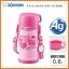 กระติกน้ำสแตนเลสสุญญากาศ Zojirushi TUFF Kids SC-MC60-PZ 0.60 ลิตร สีชมพู thumbnail 2