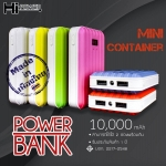 POWER BANK Mini Container 10000 mAh