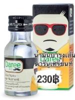น้ำมันปลูกหนวด บอมใบ ดารี แฮร์ นูเทรียนท์ (Daree Hair Nutrient) 20 มล. ถูกสุดๆ เพียง 230.-