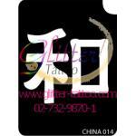 หมวดแบบลายตัวอักษรจีน CHINESE CHARACTER