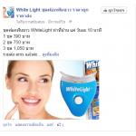 ตัวอย่างส่วนหนึ่งของผู้ใช้บริการลงโฆษณา Facebook