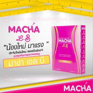 &#x265A Macha LB™ มาช่า เอลบี ผลิตภัณฑ์อาหารเสริมลดน้ำหนักสำหรับ ลดยาก-กินหนัก Hot Promotions!