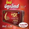 G2X จีทูเอ็กซ์ อาหารเสริม เห็ดหลินจือแดง สกัดจากโสมเกาหลี
