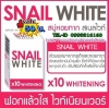 สบู่หอยทาก สแนลไวท์ Snail White X10 Whitening