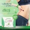 Vitamin เรียว Super Detoxy x2 (สูตรใหม่ ผสมชาเขียวเข้มข้นกว่าเดิม)