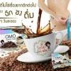 ขายโอโม่คอฟฟี่สลิม OMO Coffee Slim (กาแฟลดน้ำหนัก)