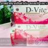 D-Vite ดีไวท์ ถูก แท้