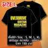 T-SHIRT : GUITAR MAGAZINE (SIZE : L)