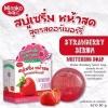 Minako Strawberry Serum Soap สบู่เซรั่มหน้าสด สูตรสตอร์เบอร์รี่