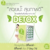 7day 7d detox เซเว่นเดย์ เซเว่นดี สูตรดีท็อกซ์