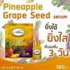เซรั่มสับปะรดผสมองุ่น AHA 100% Pineapple Grape Seed Serum Alice