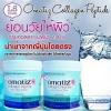 Omatiz Collagen Peptide โอเมทิซ คอลลาเจน เปปไทด์