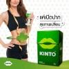 KINTO Detox คินโตะ ดีท็อก ลดพุง (อาหารเสริม)