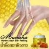 น้ำผึ้งลอกผิวขาว Manuka Honey Mask