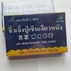 ยาจิ่วเจิ้งปู่เซินเจียวหนัง 1 กล่องมี 6 เม็ด