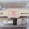 ครีมหน้าใส Happy White ชุดมหัศจรรย์ไข่มุกนาโน ราคา 550-135 บาท