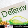Detenny ดีเทนนี่ ถูก แท้
