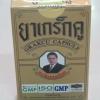 ยาเกร็กคู สมุนไพรจีนยาเกร็กคู (Grakcu) 6เม็ด